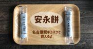 名古屋駅キヨスクで小麦不使用の【安永餅】がすぐ買えるよ