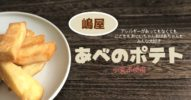 大阪名物「嶋屋」の【あべのポテト】がグルテンフリーで衝撃のおいしさだった