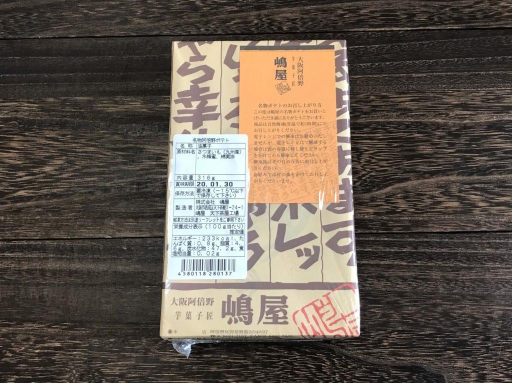 大阪名物 あべのポテト