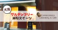 大阪でグルテンフリーの米粉スイーツを食べるなら【comeconoco】コメコノコ
