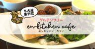 名古屋東別院でグルテンフリーのヘルシーランチ【en-kitchen エンキッチン】