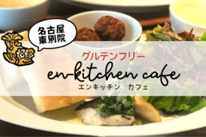 en-kitchen cafe