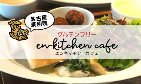 en-kitchen cafe