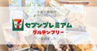 【決定版!】小麦不使用の「セブンプレミアム」のお菓子やおやつ集めました