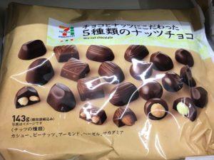5種類のナッツチョコ