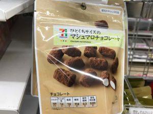 マシュマロチョコレート