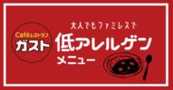 大人の低アレルゲンメニューが食べられるファミレス【ガスト】