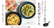 グルテンフリーの【もちピザシート】をフライパンで簡単調理