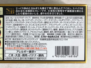 S&B本挽きカレーのアレルギー表示