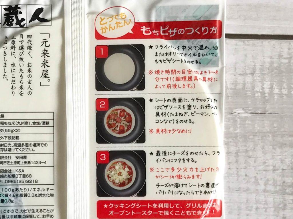 もちピザシートを使ったピザの作り方