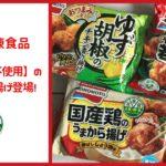 味の素冷凍食品【小麦・卵・乳不使用】