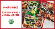 選べる!味の素冷凍食品【小麦・卵・乳不使用】のお弁当用から揚げ
