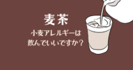 麦茶はグルテンフリー?小麦アレルギーのわたしは飲んでいいですか?詳しく解説します