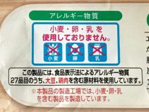 味の素の冷凍唐揚げのアレルギー物質表示