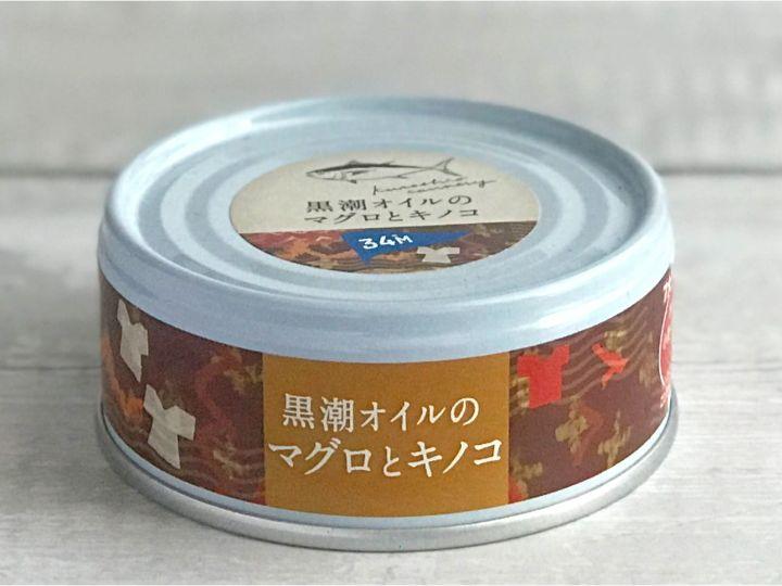 【黒潮町缶詰製作所】黒潮オイルのマグロとキノコ