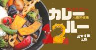 2020年【グルテンフリー・小麦不使用】カレールーの人気おすすめ12選