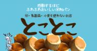 おいしくて感動!グルテンフリー米粉パン【卵・乳製品・小麦を使わないお店 とことこ】