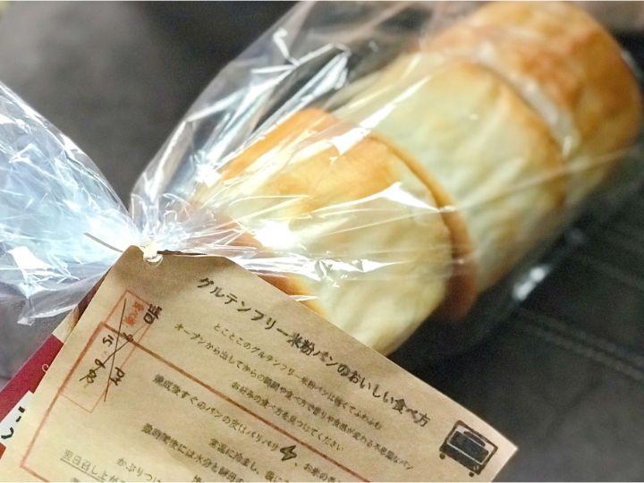 【とことこ】グルテンフリー米粉パン