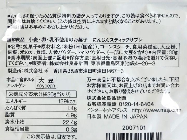 無印良品 小麦・卵・乳不使用のお菓子 人参スティックサブレ