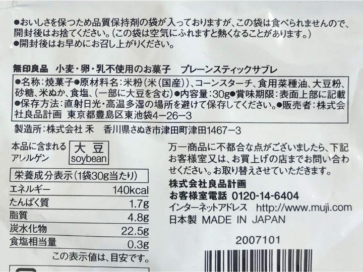 無印良品 小麦・卵・乳不使用のお菓子 プレーンスティックサブレ