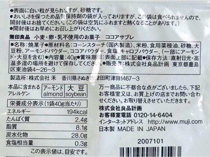 無印良品 小麦・卵・乳不使用のお菓子 ココアサブレ