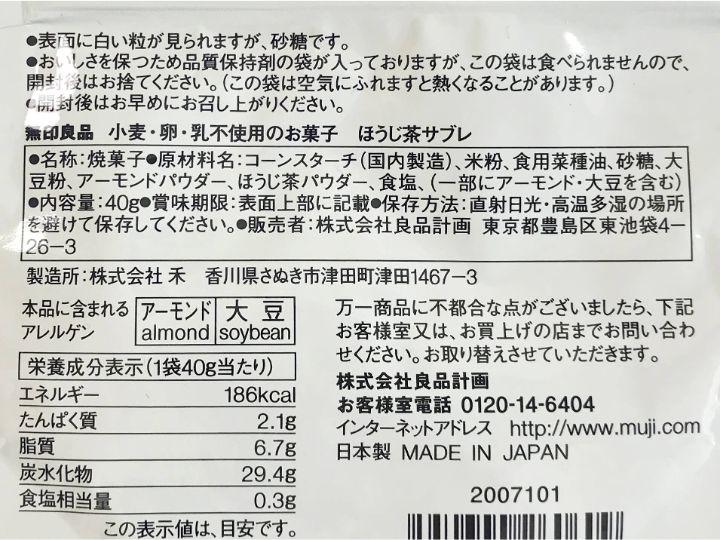 無印良品 小麦・卵・乳不使用のお菓子 ほうじ茶サブレ
