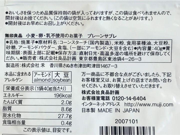 無印良品 小麦・卵・乳不使用のお菓子 プレーンサブレ