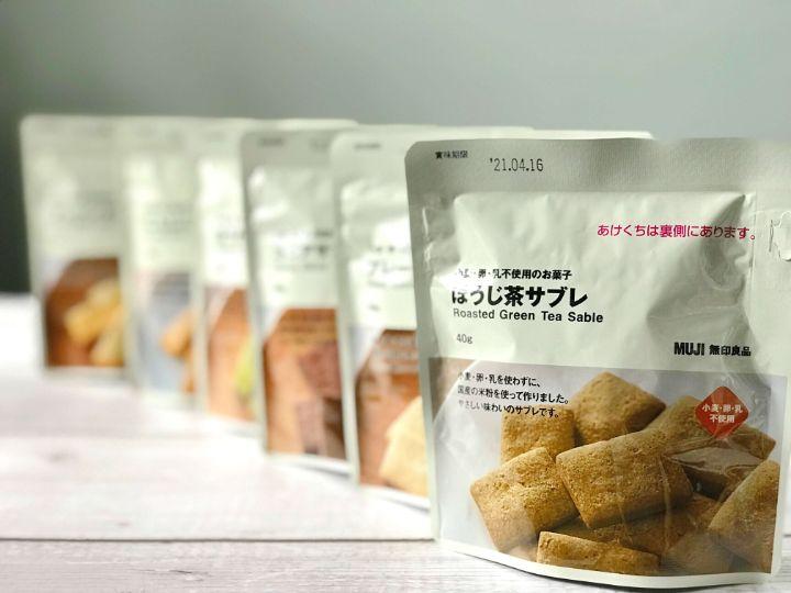 無印良品「小麦・卵・乳不使用のお菓子」6種類