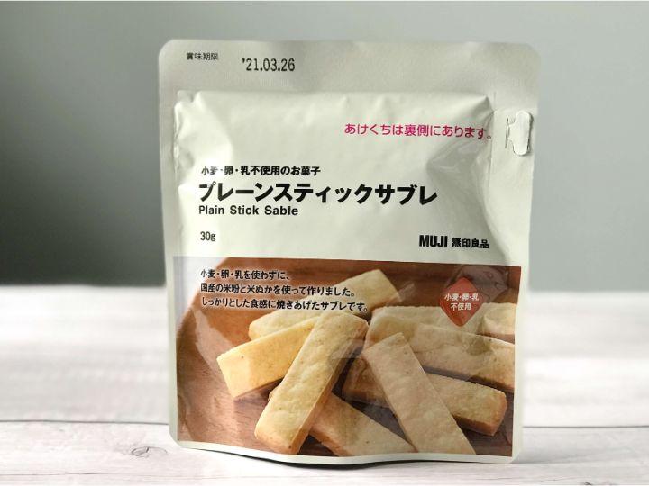 無印良品「小麦・卵・乳不使用のお菓子」プレーンスティックサブレサブレ