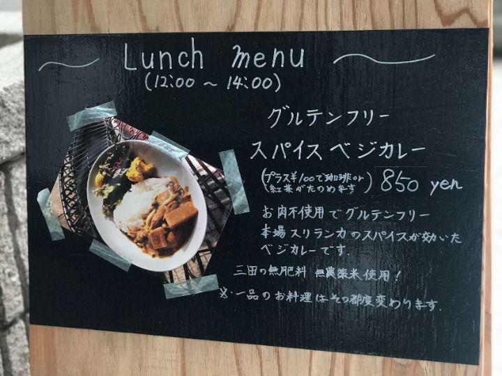 大阪ショコラッタのグルテンフリースパイスカレー