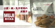 リピ決定!無印良品が小麦・卵・乳の3大アレルゲン不使用お菓子を発売