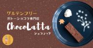 【大阪グルテンフリースイーツ】素材にこだわったショコラッタのガトーショコラ