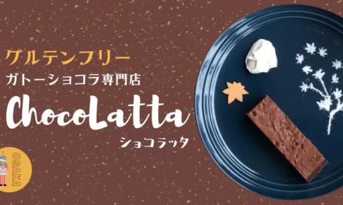 大阪グルテンフリーガトーショコラ