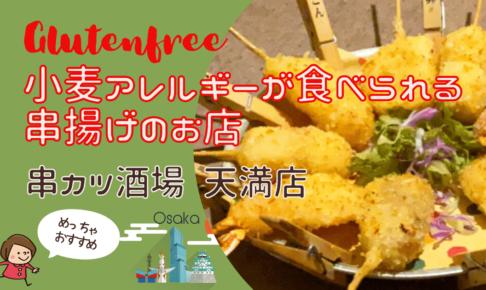串カツ酒場大阪天満店